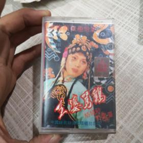 黄梅戏磁带:《王婆骂鸡》