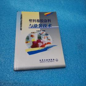 塑料橡胶涂料与涂装技术/工业涂料与涂装技术丛书