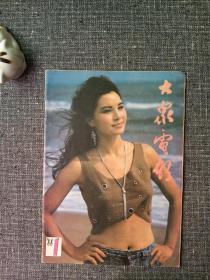 大众电影 1988 1   封面:青年演员张小敏    ,《井》里的潘虹