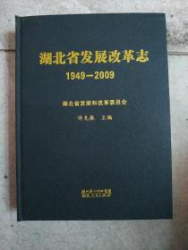 湖北省发展改革志