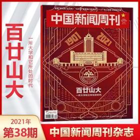 中国新闻周刊  2021/38  百廿山大