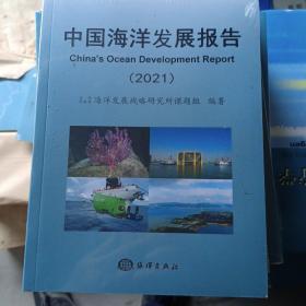 中国海洋发展报告(2021)