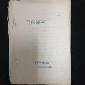 1959年•气候调查•济宁市气候站 编•油印本!