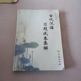 古代汉语习题试卷集解