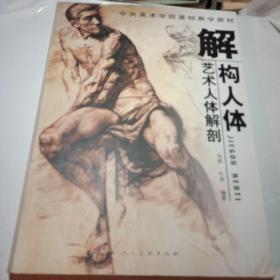 正版 解构人体:艺术人体解剖