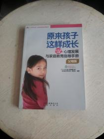 原来孩子这样成长/0-6岁儿童心理发展与家庭教育指导手册(父母版)