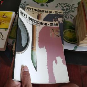 当代中国画技法、赏析田黎明水墨人物画创作