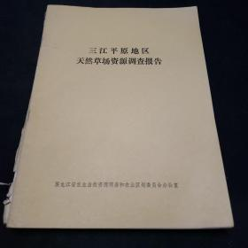 三江平原地区天然草场资源调查报告。半干旱底产草地改良配套技术研究。等(两本合售)