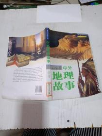 中外地理故事