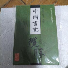 中国书院揽胜
