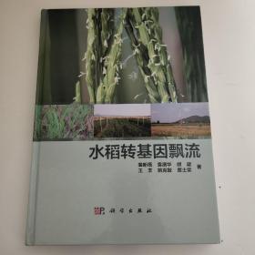 水稻转基因飘流