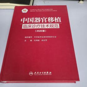 中国器官移植临床诊疗技术规范(2020版)