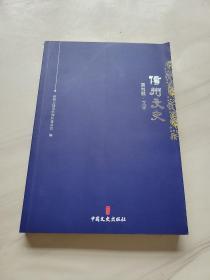 信州文史(第4辑文学)