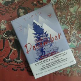 十二月十日(布克奖得主,短篇小说经典之作,十个异彩纷呈、峰回路转的故事,融合科幻、悬疑多种元素)
