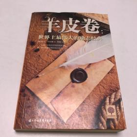 羊皮卷:世界上最伟大的励志经典