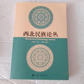 西北民族论丛(第十三辑)