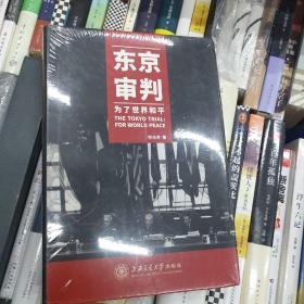 东京审判——为了世界和平