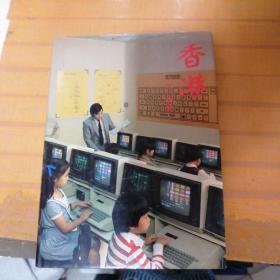 香港1984年