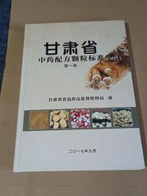 甘肃省中药配方颗粒标准 (试行) 第一册