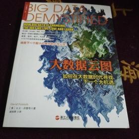 大数据云图:如何在大数据时代寻找下一个大机遇