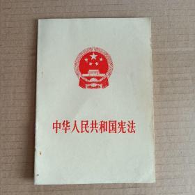 中华人民共和国宪法 .1975年....,,,
