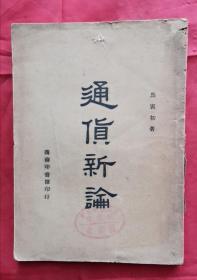 通货新论 民国33年版 包邮挂刷