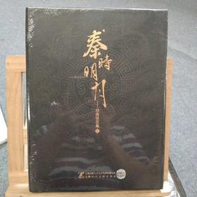 秦时明月 动画设定集2