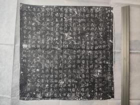 唐元和年间南阳张公夫人河东裴氏墓志铭拓片 姪 裴元夫撰文 见方36cm,价100