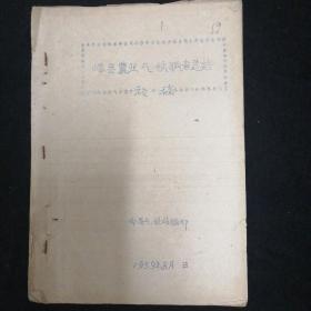 1959年•农业气候调查总结(初稿)•峄县气候站 编•油印本!