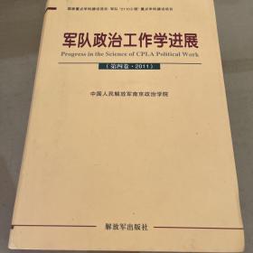 军队政治工作学进展. 第4卷, 2011