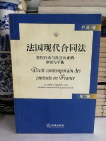 法国现代合同法:契约自由与社会公正的冲突与平衡