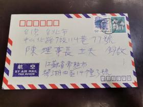 7.25~6早期中国大陆实寄台湾封一个(内无信)