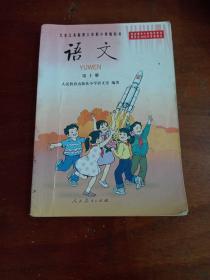九年义务教育六年制小学教科书语文第十册