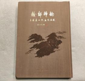 贛鄱神韻 : 王林森山水畫作品集(大16開;布面精裝作者簽名本)