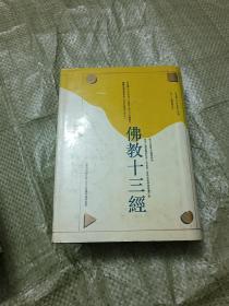 佛教十三经【印数600册】