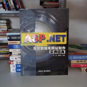 ASP.NET后台数据库网站制作实例经典