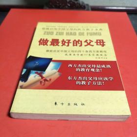 做最好的父母:最能启发中国父母的四十条西方家教观