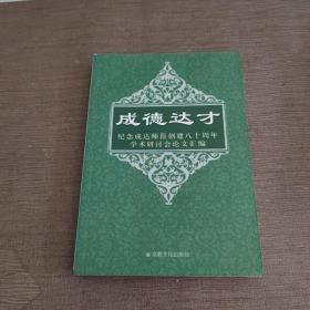 成德达才 纪念成达师范创建八十周年 学术研讨会论文汇编