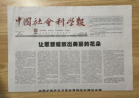 中国社会科学报 2021年10月18日 星期一 总第2267期 今日八版 邮发代号:1-287 国内统一刊号:CN11-0274 国外发行代号:D3983 Chinese Social Sciences Today