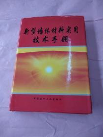 新型墙体材料实用技术手册 中国建材工业出版社