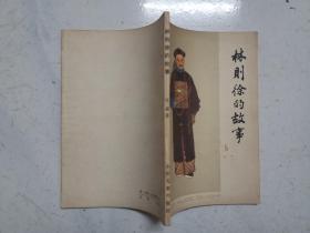 林则徐的故事(1981年一版一印,戴敦邦装帧,王弘力插图,品佳内页无涂画)
