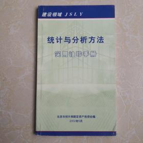 统计与分析方法实用袖珍手册