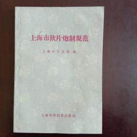 上海市饮片炮制规范:1959年版