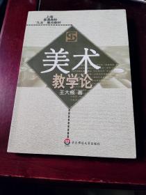 """美术教学论【上海普通高校""""九五""""重点教材】"""