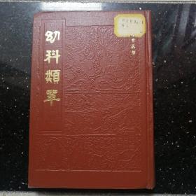 幼科类萃(中医珍本丛书,1984年一版一印,只印4千册)