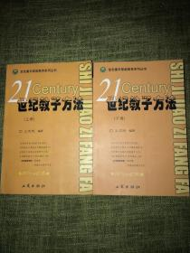 21世纪教子方法(全二册)