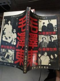 毛泽东的感情世界