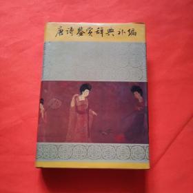 唐诗鉴赏辞典补编 精装