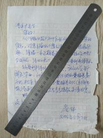 詹玮信札一通一页
