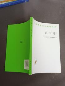 汉译世界学术名著丛书 君主论